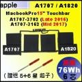 【 A1820= 76Wh】Apple MacBook Pro15 Retina A1707 (Y2016~2017) 電池