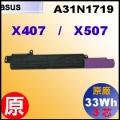 原廠 A31N1719【 X407 = 33Wh】 Asus X407 X507 電池【3芯】