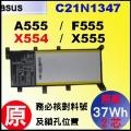 原廠 C21N1347【 X555L = 37Wh】 Asus A555 F555 X554 X555 電池【2芯】