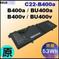 原廠【C22-B400A= 53Wh】 Asus B400A BU400A  電池【4芯】