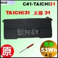 原廠 Taichi31【 C41-Taichi31 = 53Wh】 Asus  TAICHI31  太極31 電池【4芯】