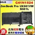 原廠 C41N1524【 UX501VW = 60Wh】 Asus Zenbook Pro UX501VW 電池【4芯】