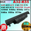 原廠 A32-K55【 K55= 50Wh】 Asus A45 A55 A75 F45 F55 F75 K45 K55 K75 電池【6芯】
