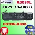原廠 AD03XL【Envy13-ad= 51.4Wh】HP Envy 13-ad000tx 電池【3芯】