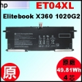 原廠 ET04XL【 1020G2= 49.81Wh】HP Elitebook X360 1020G2 電池【4芯】