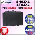 原廠 ST03XL=SN03XL【Elitebook 820G3 = 44Wh 】HP elitebook 725G3 820G3 電池