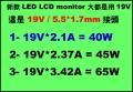 LED 銀幕 變壓器 原廠【 5.5*1.7mm 接頭】 19V 1.75A 2.37A 3.42A