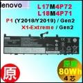 原廠 L17M4P72【P1 = 80Wh】Lenovo Thinkpad P1 / X1-Extreme 電池