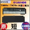 原廠 T470s【T460s = 24Wh】Lenovo ThinkPad T460s T470s 內建式短電池【3芯 】