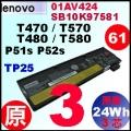 原廠【 T470 = 24Wh】Lenovo ThinkPad T470 T570 P51s 電池【3芯 】