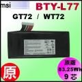 原廠 BTY-L77【BTY-L77 = 83.25Wh】MSI GT72  WT72 電池