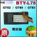 彎排線 原廠 BTY-L78【BTY-L78 = 75.24Wh】MSI GT62 GT80 GT83 電池