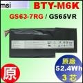 原廠 BTY-M6K【BTY-M6K= 52.4Wh】MSI GS63VR-7RG 電池