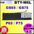 原廠BTY-M6L【BTY-M6L= 80.25Wh】MSI GS65, GS75, P65, P75電池