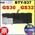 原廠 BTY-S37【BTY-S37 = 47Wh】MSI GS30 電池