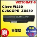 原廠【W230BAT-6 = 62Wh】CJSCOPE ZX530 / Clevo W230 電池