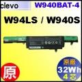 原廠【W940BAT-4 = 32Wh】Clevo W94LS W940S 電池
