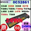 【原廠 X240 = 24Wh】Lenovo ThinkPad X240 X250 X260 X270 T440s T450s T550s W550s 電池【3芯】
